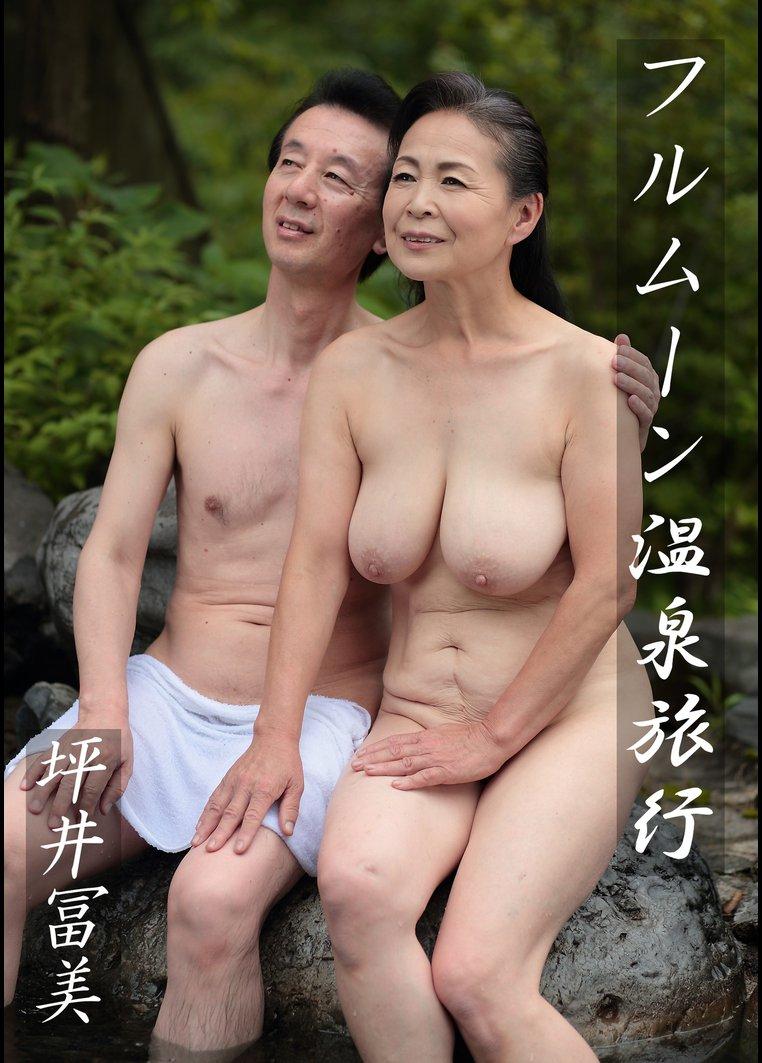 フルムーン温泉旅行 坪井冨美 のサムネイル画像