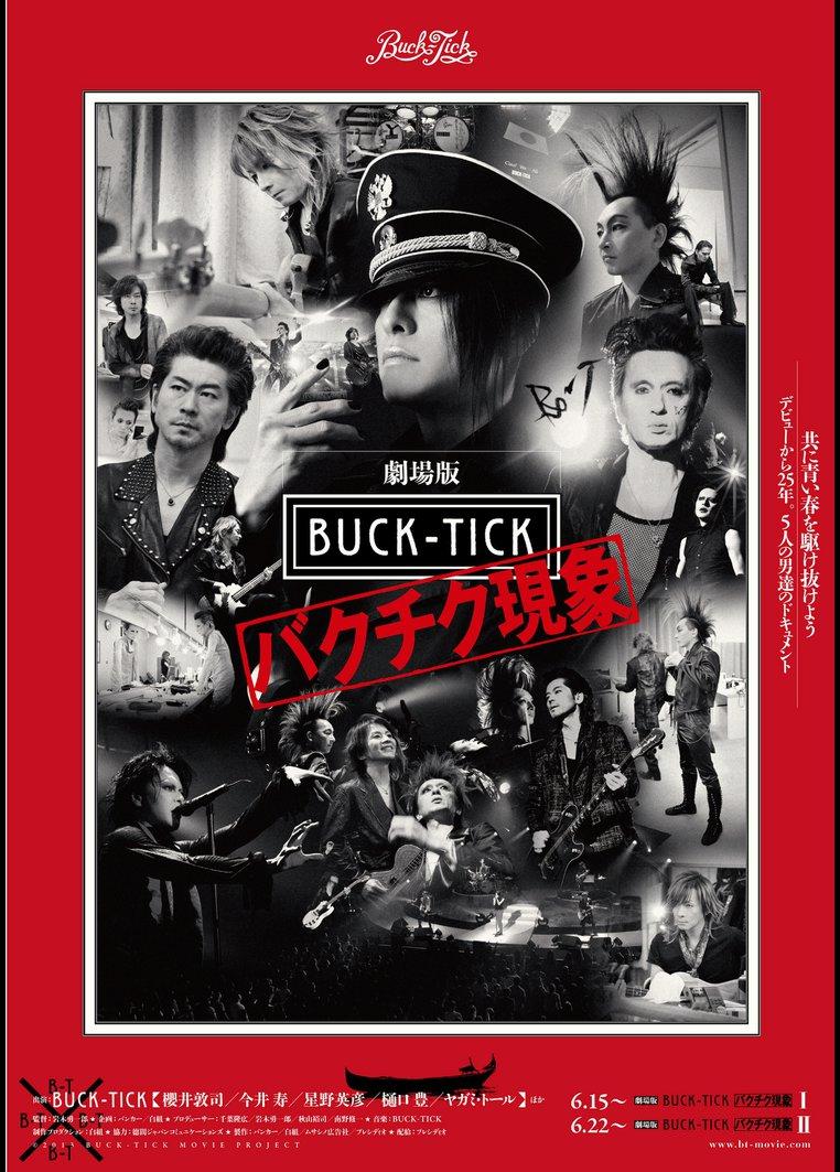 BUCK-TICK バクチク現象 I のサムネイル画像