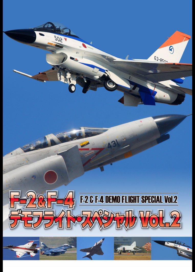 F-2 & F-4 デモフライト・スペシャル Vol.2 のサムネイル画像