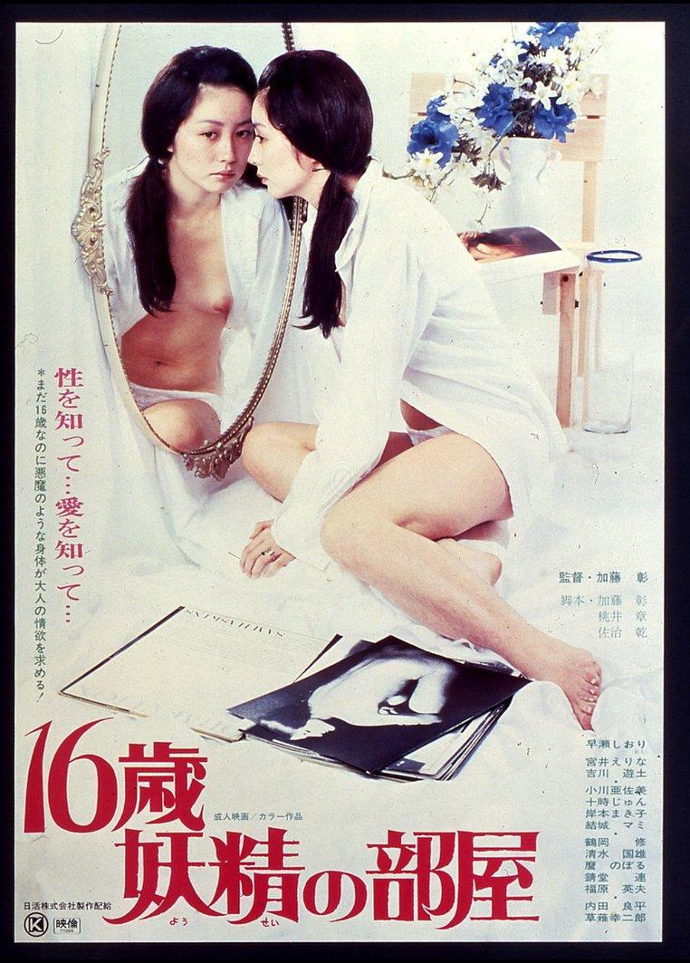 16歳 妖精の部屋 のサムネイル画像