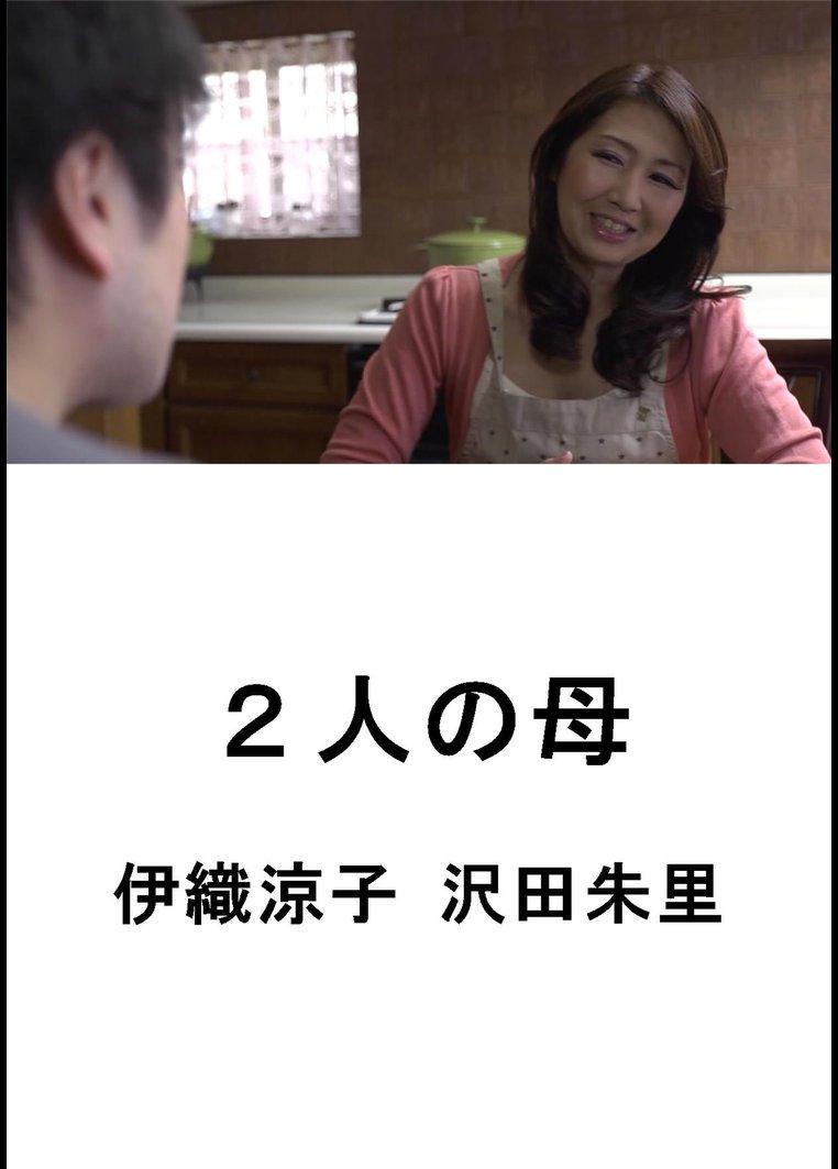 2人の母 伊織涼子 沢田朱里 のサムネイル画像