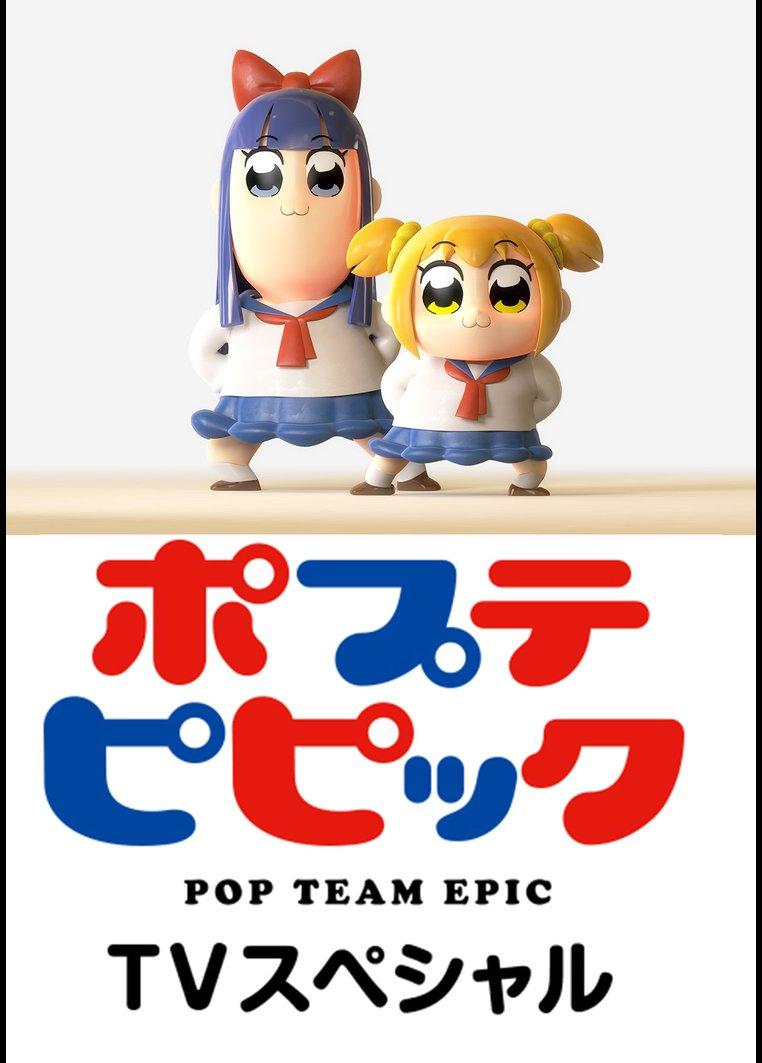 ポプテピピック TVスペシャル のサムネイル画像