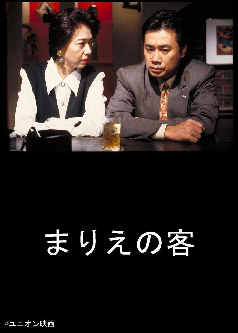 まりえの客 のサムネイル画像
