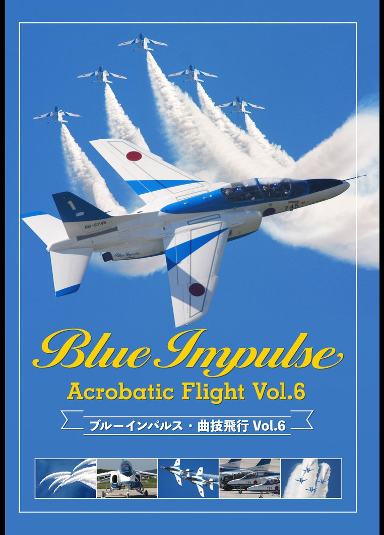 ブルーインパルス・曲技飛行 Vol.6 のサムネイル画像