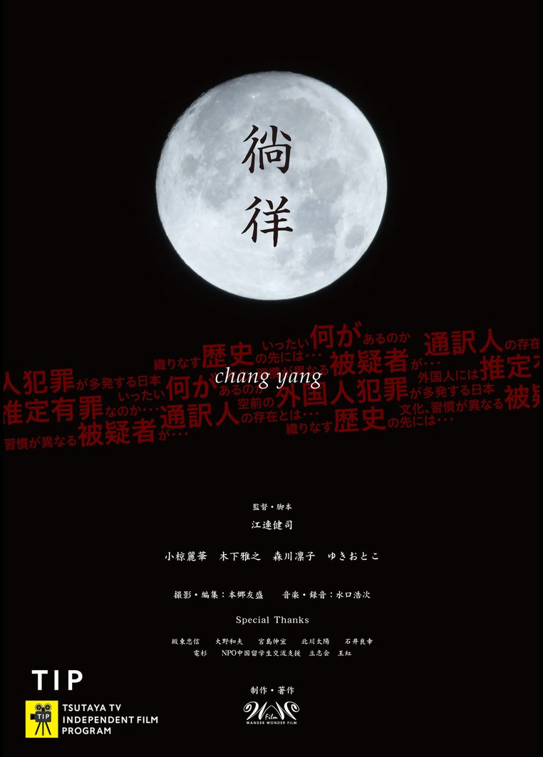 ~Chang Yang~ のサムネイル画像