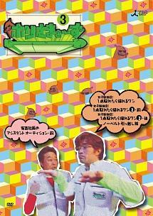 ホリさまぁ~ず Vol.3 のサムネイル画像