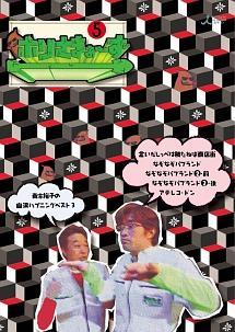 ホリさまぁ~ず Vol.5 のサムネイル画像