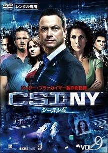 CSI:NY シーズン5 のサムネイル画像