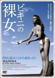 ビキニの裸女 のサムネイル画像