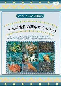 へんな生物の海中かくれんぼ のサムネイル画像