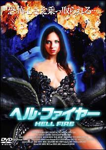 ヘル・ファイヤー HELL FIRE のサムネイル画像