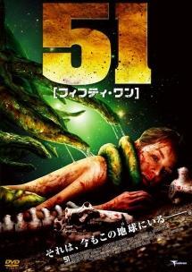 51/フィフティ・ワン のサムネイル画像