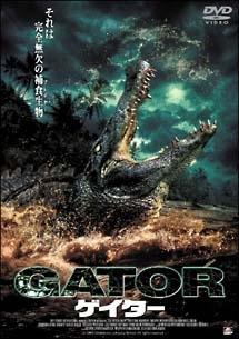 GATOR ゲイター のサムネイル画像