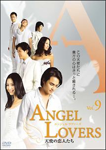 ANGEL LOVERS天使の恋人たち のサムネイル画像