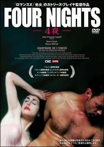 FOUR NIGHTS 4夜 のサムネイル画像
