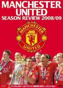 マンチェスター・ユナイテッド 2008/09シーズンレヴュー のサムネイル画像