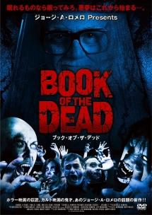 BOOK OF THE DEAD のサムネイル画像