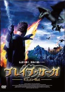 ブレイブ・サーガ~ドラゴン戦記~ のサムネイル画像