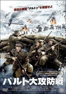 バルト大攻防戦 のサムネイル画像