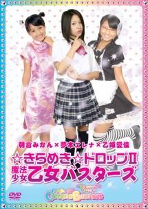☆きらめき☆ドロップ2 魔法少女乙女バスターズ のサムネイル画像