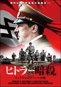 ヒトラー暗殺 ヴェアヴォルフ・ハント作戦 のサムネイル画像