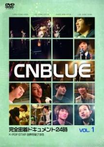 CNBLUE 完全密着ドキュメント24時 ~K -POPスター世界を魅了する~ のサムネイル画像