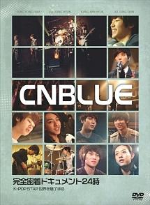 CNBLUE 完全密着ドキュメント24時 Vol.2 ~K -POP STAR 世界を魅了する~ のサムネイル画像