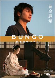 BUNGO -日本文学シネマ - 黄金風景 のサムネイル画像