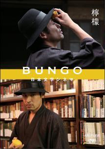 BUNGO -日本文学シネマ - 檸檬 のサムネイル画像