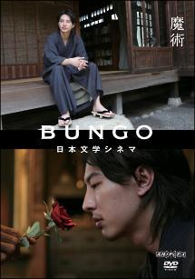 BUNGO -日本文学シネマ - 魔術 のサムネイル画像
