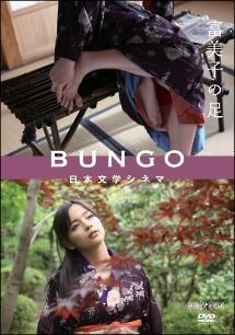 BUNGO -日本文学シネマ - 富美子の足 のサムネイル画像