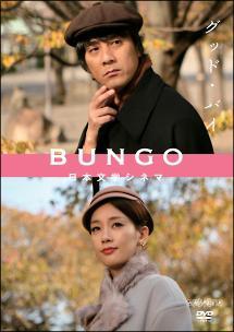 BUNGO -日本文学シネマ - グッド・バイ のサムネイル画像