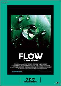 フロウ~水が大企業に独占される!~:松嶋×町山 未公開映画を観るTV のサムネイル画像