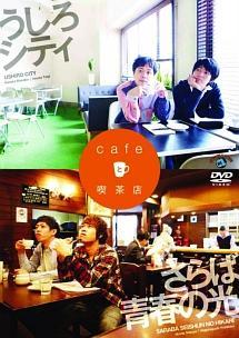 cafeと喫茶店 のサムネイル画像