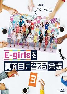 E-GIRLSを真面目に考える会議 3 のサムネイル画像