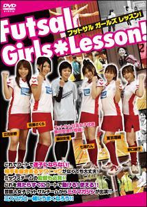 フットサル ガールズ レッスン!~Futsal Girls Lesson!~ のサムネイル画像