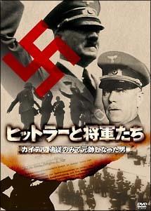 ヒットラーと将軍たち カイテル 追従のみで元帥となった男 のサムネイル画像