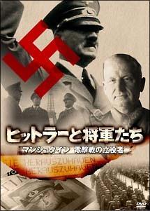 ヒットラーと将軍たち マンシュタイン 電撃戦の立役者 のサムネイル画像