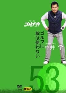 GOLF mechanic 53 中井学 ゴルフに腕は使わない のサムネイル画像