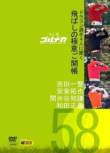 GOLF mechanic 58 ドラコン選手4人に聞く 飛ばしの極意ご開帳 のサムネイル画像