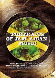 ポートレイツ・オブ・ジャマイカン・ミュージック のサムネイル画像