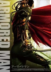 ARMORED MAN アーマードマン のサムネイル画像