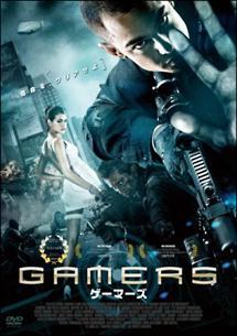 GAMERS のサムネイル画像