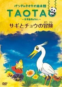 パンダのタオタオ絵本館 サギとチョウの冒険(ぼうけん) 世界動物ばなし のサムネイル画像