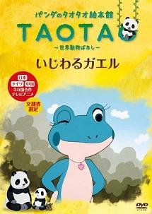パンダのタオタオ絵本館 「いじわるガエル」 世界動物ばなし のサムネイル画像