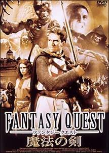 ファンタジークエスト 魔法の剣 のサムネイル画像