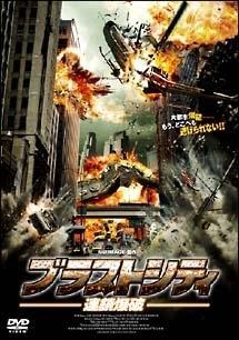 ブラストシティ 連鎖爆破 のサムネイル画像