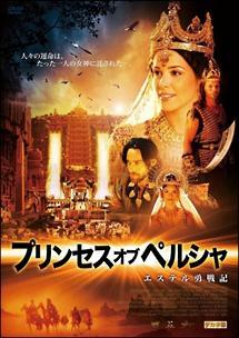 プリンセス・オブ・ペルシャ エステル勇戦記 のサムネイル画像