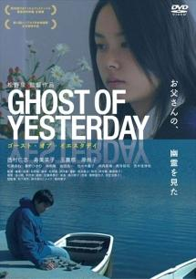 GHOST OF YESTERDAY のサムネイル画像