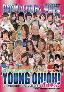 プロレスリングWAVE YOUNG OH!OH! 総集編~新種祭~ のサムネイル画像